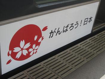 IMG_4797がんばろうニッポン.JPG