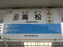 IMG_4811高松駅.JPG
