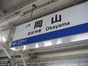 IMG_4837岡山到着.JPG