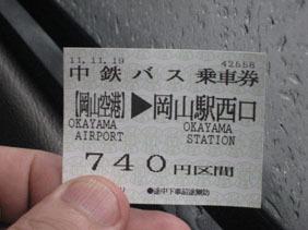 IMG_5277バス切符.JPG