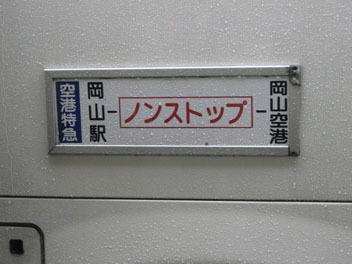 IMG_5278岡山駅ノンストップ.JPG