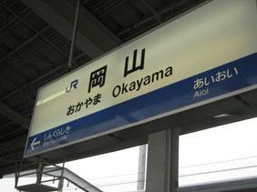 IMG_5287岡山駅名標.JPG